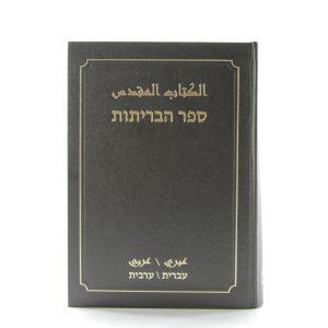 Arabic/Hebrew Bible-0