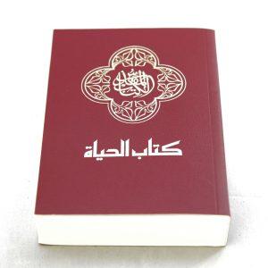 كتاب الحياة LBI softcover-0