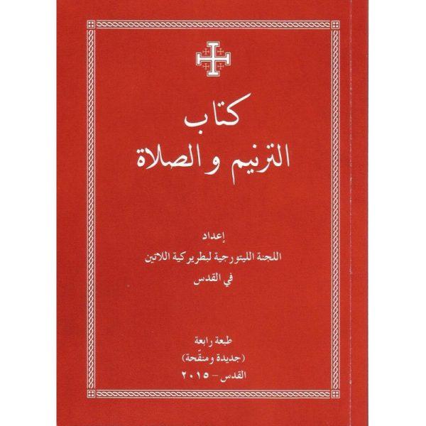 كتاب الترنيم والصلاة-0