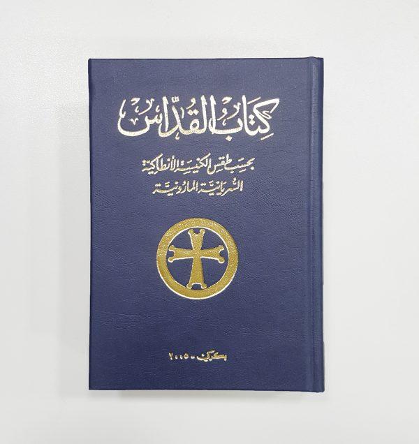 كتاب القداس الماروني-0