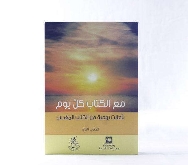 مع الكتاب كل يوم - الكتاب الثاني-5715
