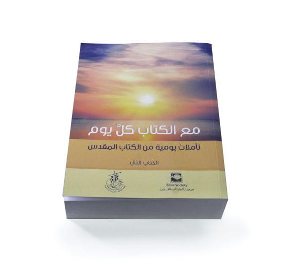 مع الكتاب كل يوم - الكتاب الثاني-5714