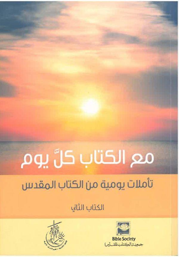 مع الكتاب كل يوم - الكتاب الثاني-0