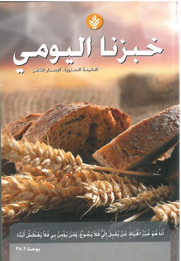 خبزنا اليومي 2019 (Our daily bread 2019)-0