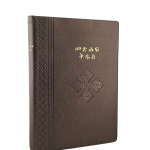 Amharic Bible RO52PL-0