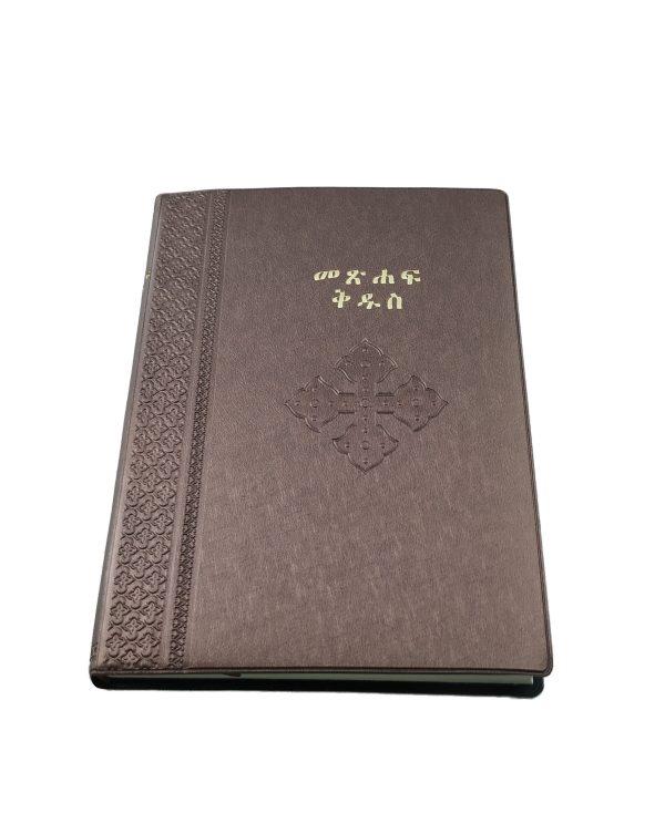 Amharic Bible RO52PL-5793