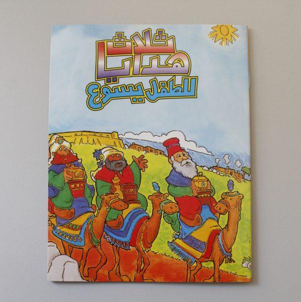 كتب القوس للاطفال - ثلاث هدايا للطفل يسوع-0