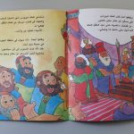 كتب القوس للاطفال - ثلاث هدايا للطفل يسوع-5832