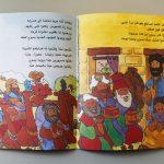 كتب القوس للاطفال - ثلاث هدايا للطفل يسوع-5833