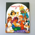 كتب القوس للاطفال - ميلاد سعيد لي-0