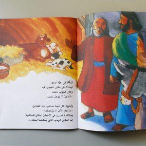 كتب القوس للاطفال - ميلاد سعيد لي-5838