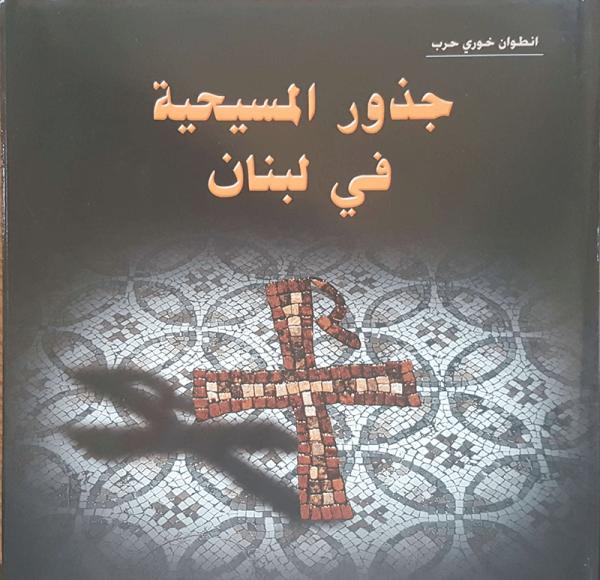 جذور المسيحية في لبنان