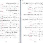jil_al_injil_illustrated_new_testament_questions