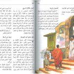 jil_al_injil_open_book_sample