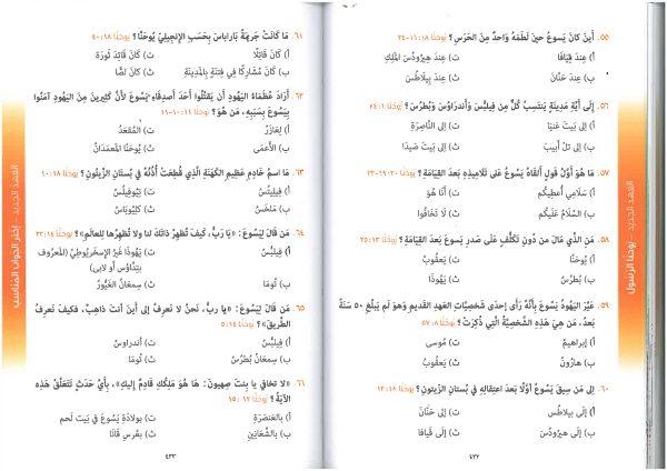 jil_al_injil_questions