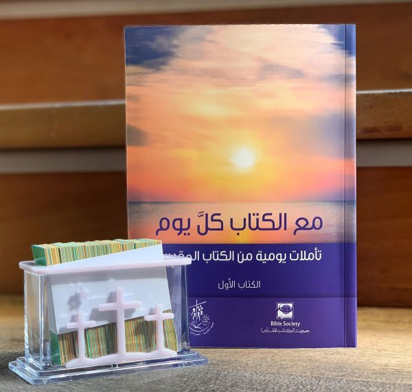 Daily Bible Gift package