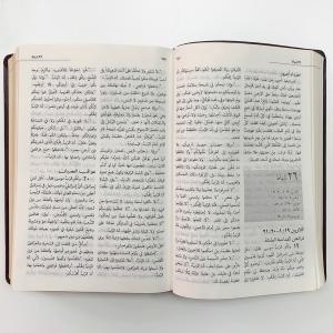 سنة مع الكتاب المقدس - PU leather