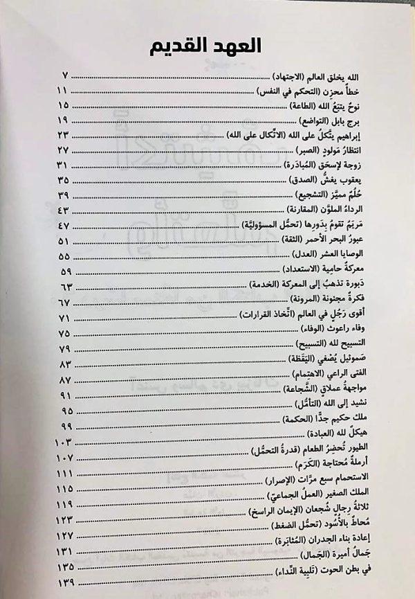 ektashef wa ta3alam content