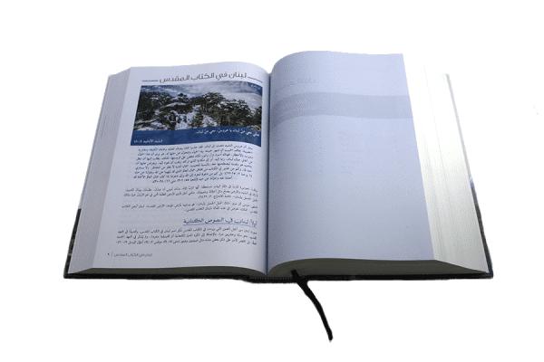 Lebanon-Bible-open2