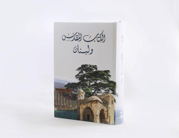 Lebanon-Bible-resized
