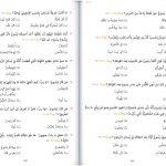 الإنجيل-المقدس-المصور-جيل-الإنجيل (1)