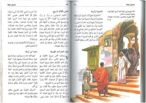 الإنجيل-المقدس-المصور-جيل-الإنجيل (2)