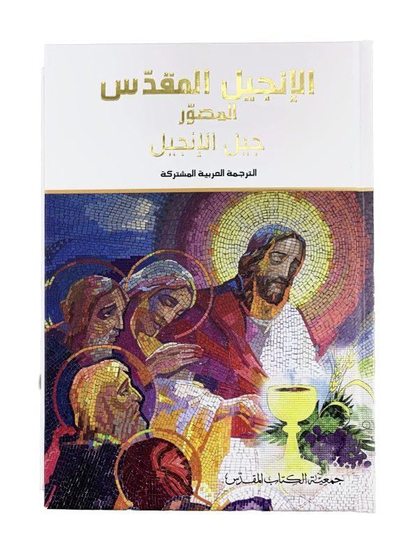 الإنجيل-المقدس-المصور-جيل-الإنجيل