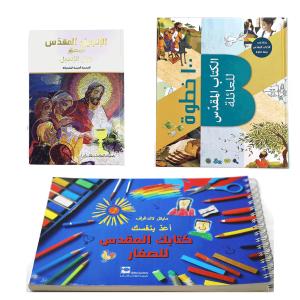 عرض الكتاب المقدس للعائلة
