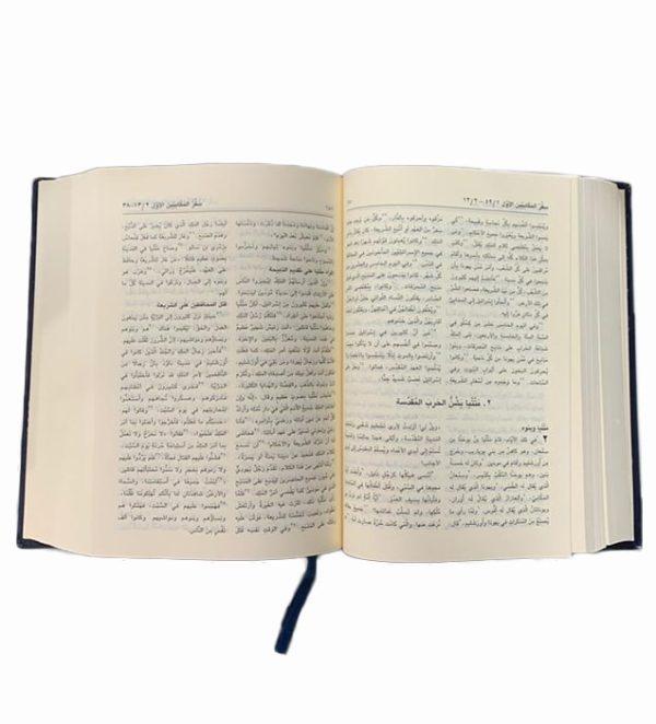 jesuit-vinyl-bible-open
