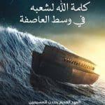 3851 Bible cover كلمة الله لشعب الله Spine not final (2)