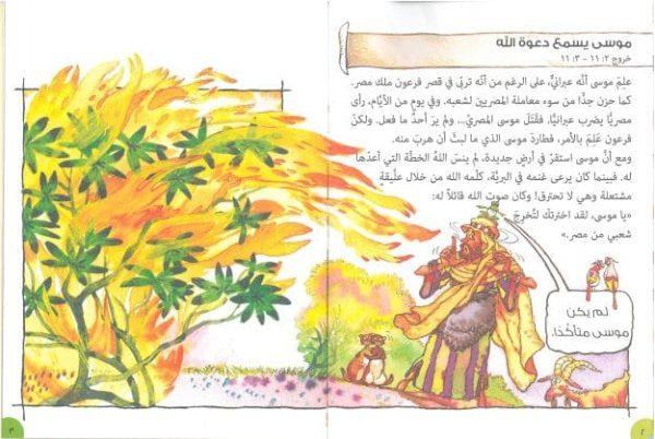 أنشطة من الكتاب المقدس للعقول المفكرة – أبطال الله4