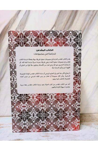 الكتاب-المقدس-للدارسة-في-مجموعات-غلاف الكتاب الخلفي