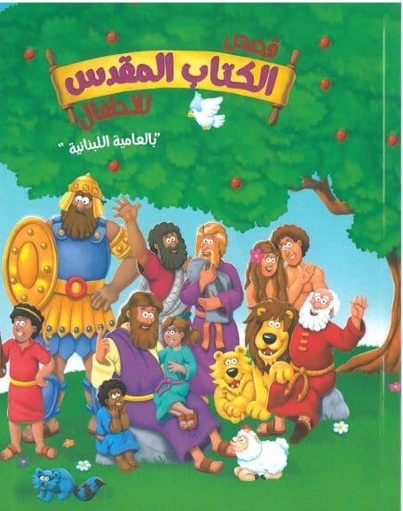 قصص الكتاب المقدس للاطفال بالعامية اللبنانية