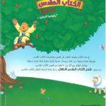 قصص الكتاب المقدس للاطفال بالعامية اللبنانية1