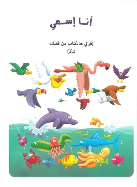 قصص الكتاب المقدس للاطفال بالعامية اللبنانية2