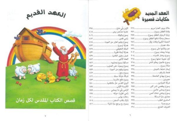قصص الكتاب المقدس للاطفال بالعامية اللبنانية4