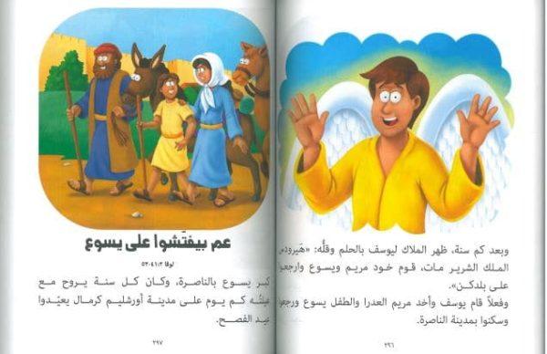 قصص الكتاب المقدس للاطفال بالعامية اللبنانية5