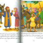 قصص الكتاب المقدس للاطفال بالعامية اللبنانية6
