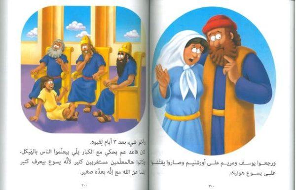 قصص الكتاب المقدس للاطفال بالعامية اللبنانية7