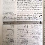 van-dyck-bible-for-group-study